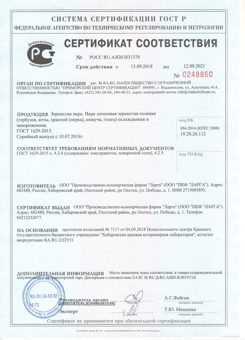 Сертификат качества на икру