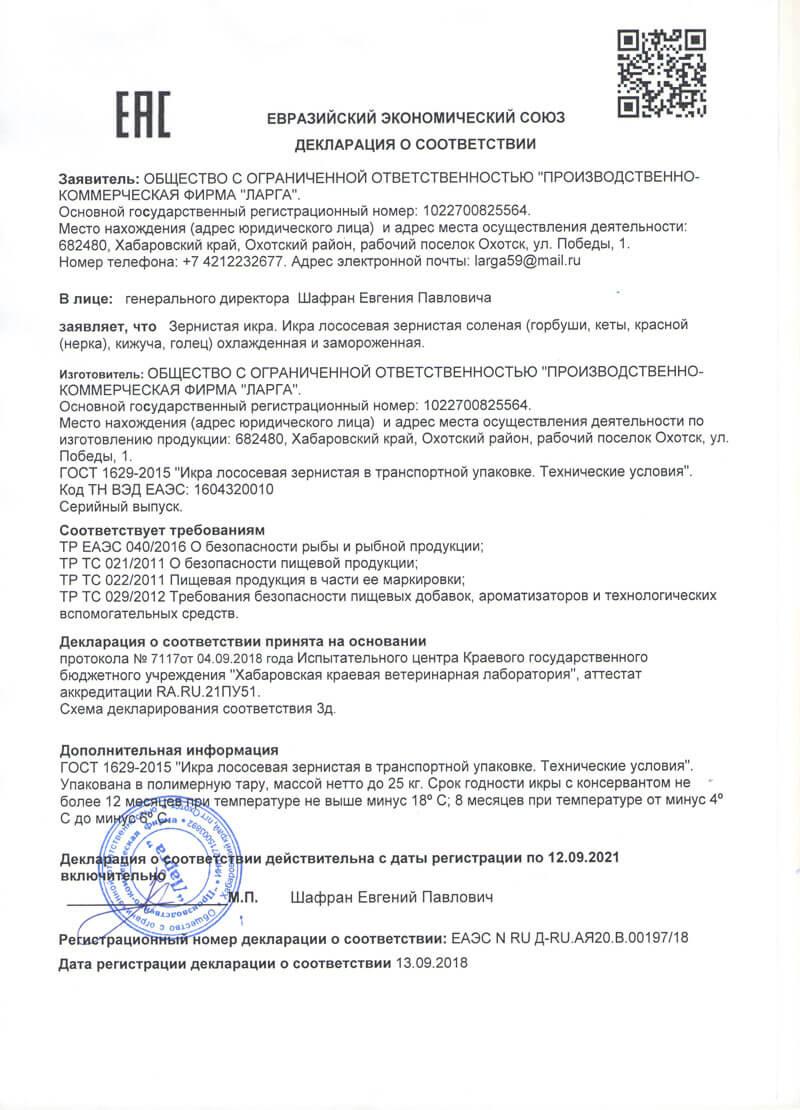 Декларация соответствия икры лососевой