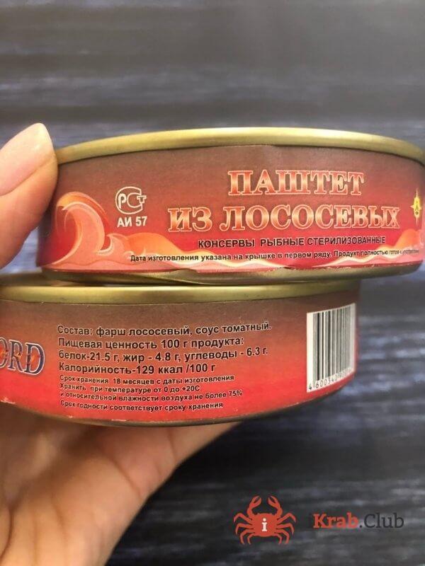 Паштет из лососевых (ж/б 160гр)
