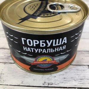 Горбуша натуральная, 250 гр