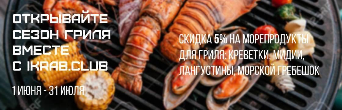Акция «Гриль сезон» — скидка 5% на морепродукты для жарки до конца июля!